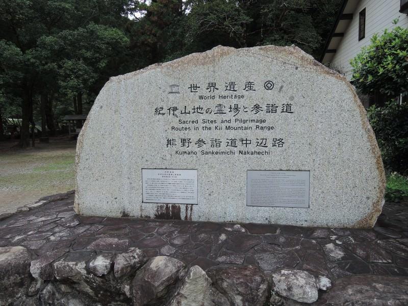 Kumano Kodo Nakahechi